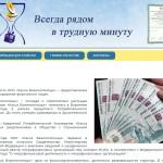 Микрозаймы Касса Взаимопомощи Борисоглебск