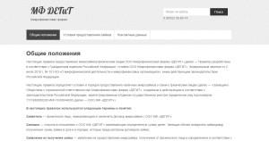 Микрозаймы МФ ДЕГИТ отзывы личный кабинет