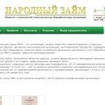Микрозаймы Народный Займ Курск