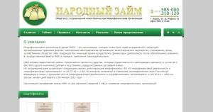 Микрозаймы Народный Займ отзывы личный кабинет