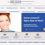 Микрозаймы Поволжское ОВК Хвалынск