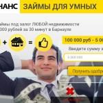 Микрозаймы АС Финанс Барнаул
