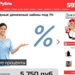 Микрозаймы Доктор Рубль Новосибирск