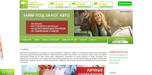 Микрозаймы Городское Сберегательное отделение отзывы личный кабинет