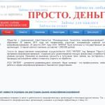 Микрозаймы ИНТЕМ Славск