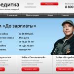 Микрозаймы Кредитка Омутнинск