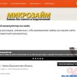 Микрозаймы Микрозайм-СТ