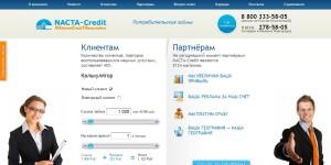 Микрозаймы НАКТА-Кредит отзывы личный кабинет