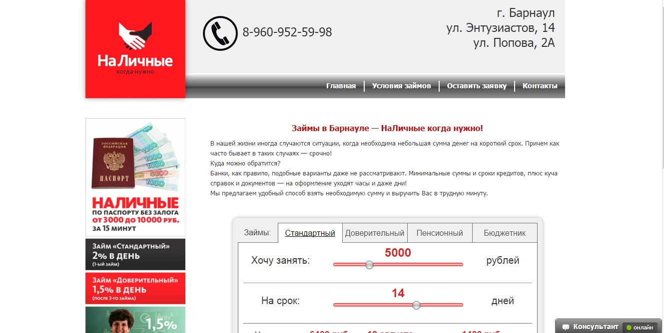 онлайн заявка на кредит во все банки барнаула