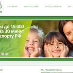 Микрозаймы Региональный центр финансовых решений Калининград