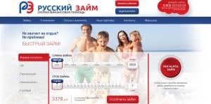 Микрозаймы Русский Займ отзывы личный кабинет