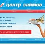 Микрозаймы Центр займов Томск