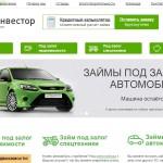 Микрозаймы ВАШ ИНВЕСТОР Новосибирск