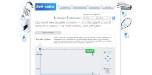 Микрозаймы Веб-займ отзывы личный кабинет