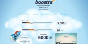 Микрозаймы Boostra отзывы личный кабинет