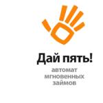 Микрозаймы Дай Пять Северодвинск