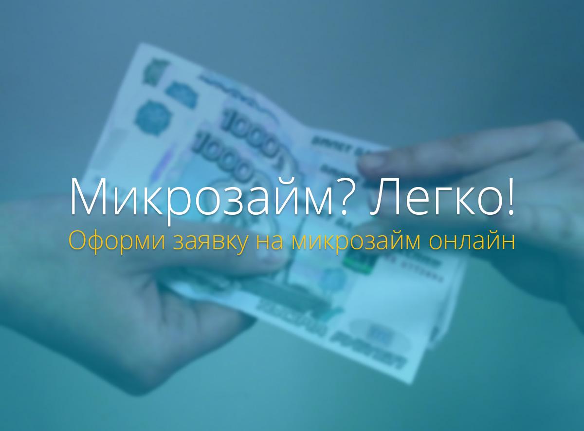 Какой оформить кредит в восточном банке