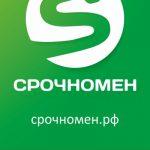 Микрозаймы Срочномен Челябинск